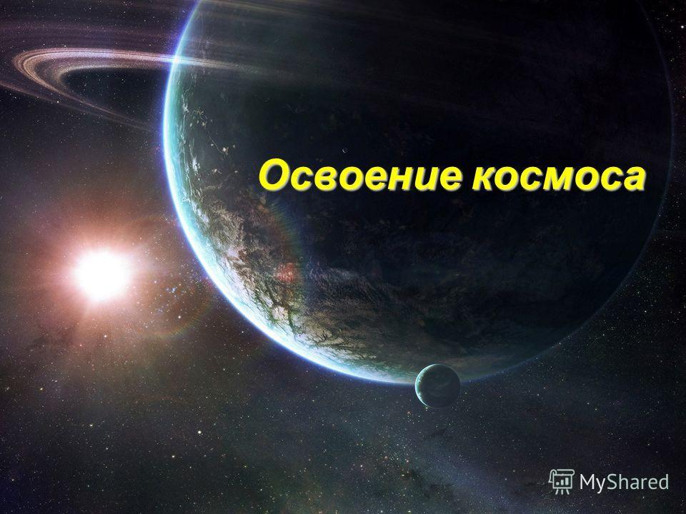 Как человек космос покорял Освоение космоса
