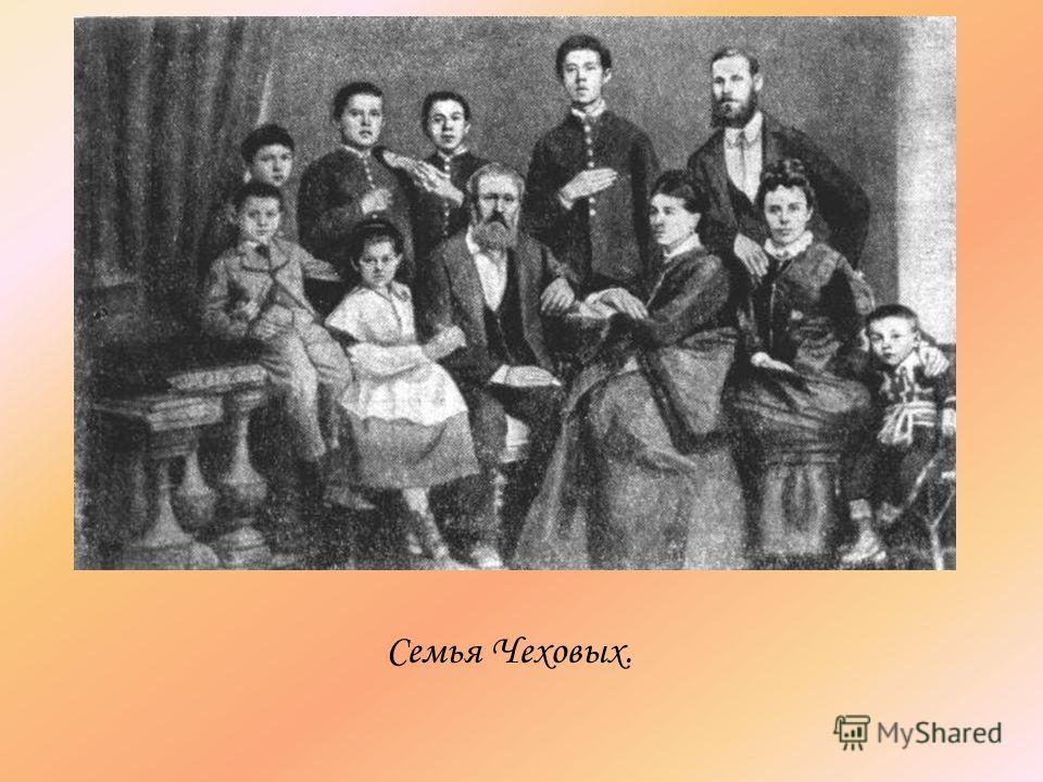 Семья Чеховых.
