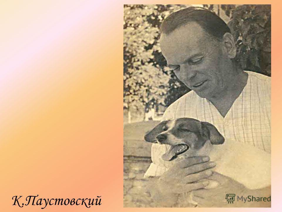 К.Паустовский