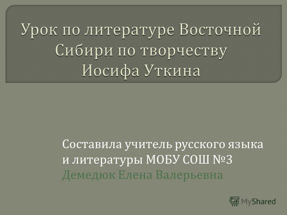 Составила учитель русского языка и литературы МОБУ СОШ 3 Демедюк Елена Валерьевна