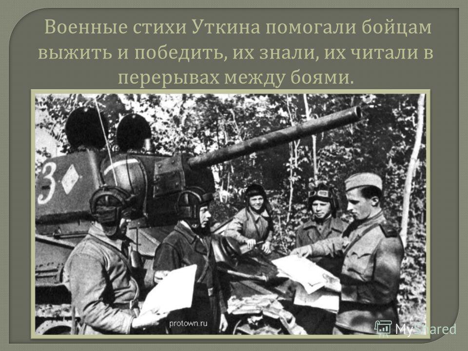 Военные стихи Уткина помогали бойцам выжить и победить, их знали, их читали в перерывах между боями.