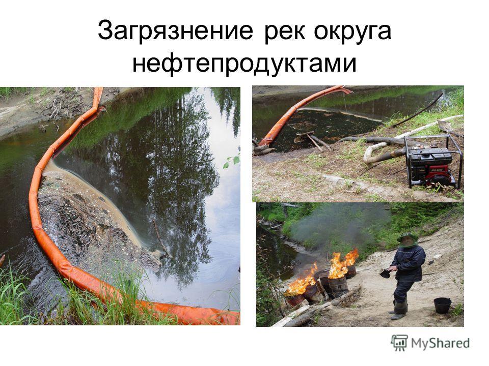 Загрязнение рек округа нефтепродуктами