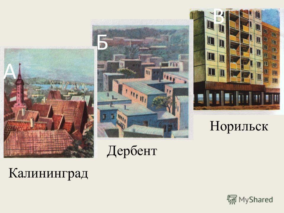 А Б В Норильск Дербент Калининград