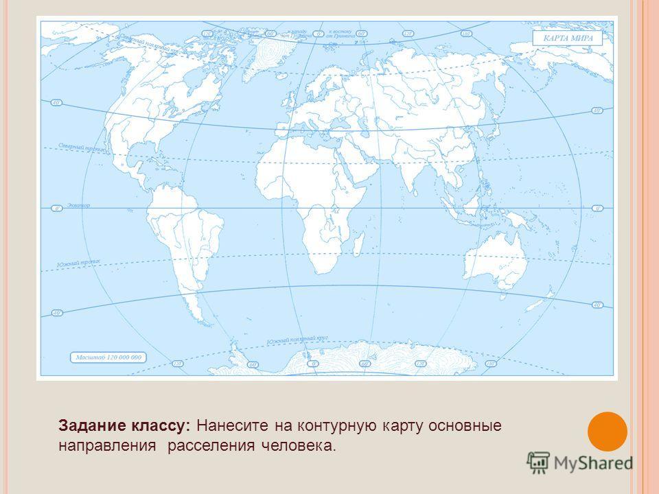 Задание классу: Нанесите на контурную карту основные направления расселения человека.