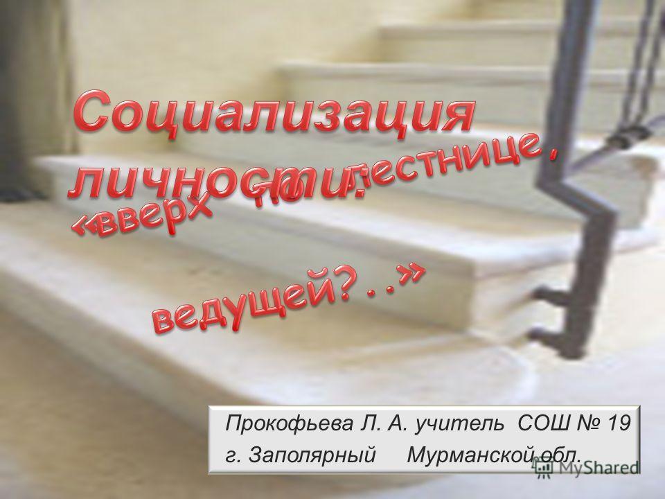 Прокофьева Л. А. учитель СОШ 19 г. Заполярный Мурманской обл.