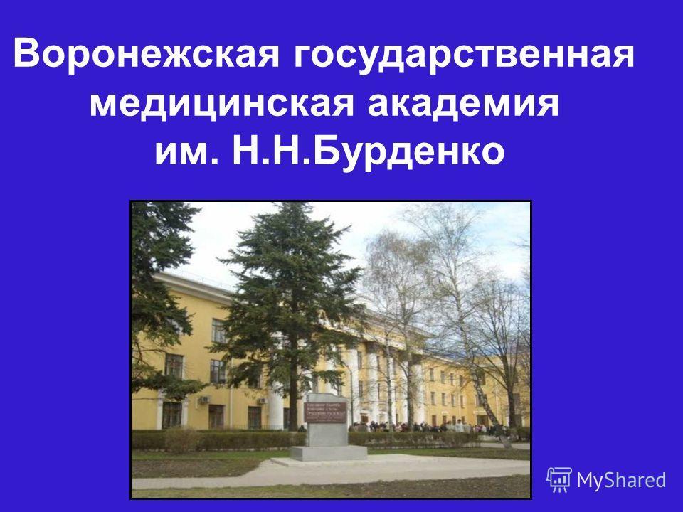 Воронежская государственная