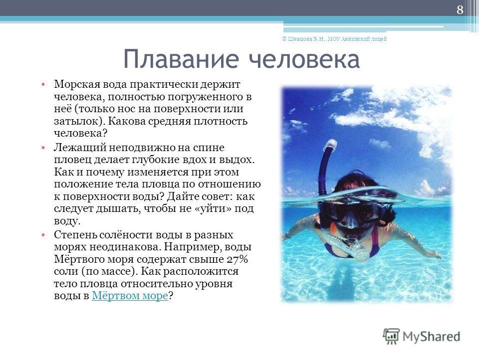 Плавание человека Морская вода практически держит человека, полностью погруженного в неё (только нос на поверхности или затылок). Какова средняя плотность человека? Лежащий неподвижно на спине пловец делает глубокие вдох и выдох. Как и почему изменяе