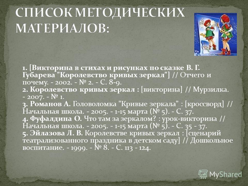 1. [Викторина в стихах и рисунках по сказке В. Г. Губарева
