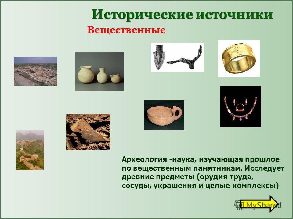 Вещественные Археология -наука, изучающая прошлое по вещественным памятникам. Исследует древние предметы (орудия труда, сосуды, украшения и целые комплексы)