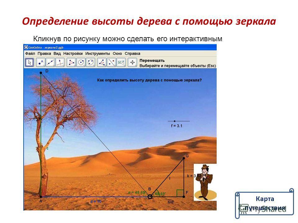 Определение высоты дерева с помощью зеркала Кликнув по рисунку можно сделать его интерактивным Карта путешествия
