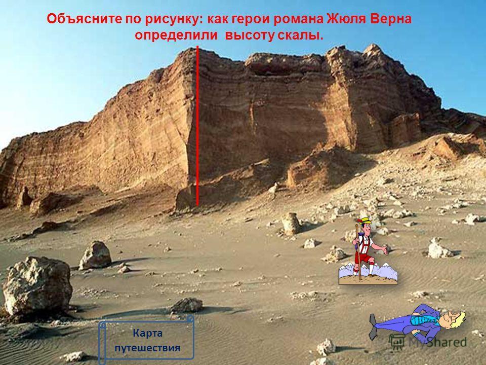 Объясните по рисунку: как герои романа Жюля Верна определили высоту скалы. Карта путешествия