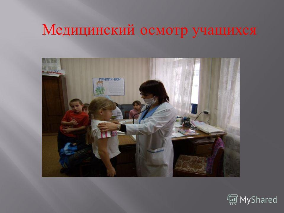 Медицинский осмотр учащихся