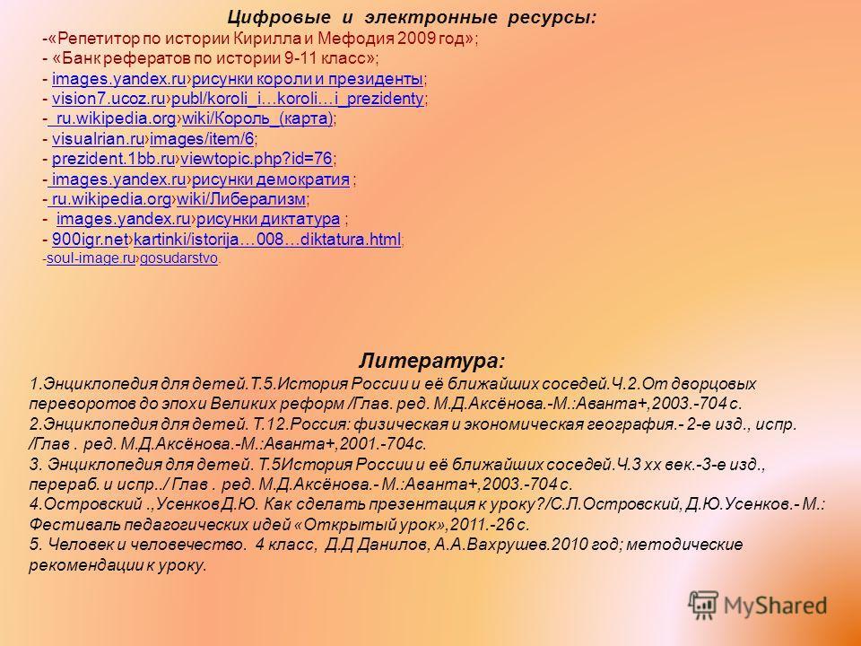 Цифровые и электронные ресурсы: -«Репетитор по истории Кирилла и Мефодия 2009 год»; - «Банк рефератов по истории 9-11 класс»; - images.yandex.ruрисунки короли и президенты;images.yandex.ruрисунки короли и президенты - vision7.ucoz.rupubl/koroli_i…kor