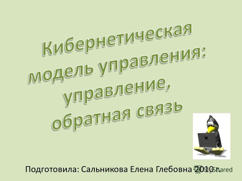 Подготовила: Сальникова Елена Глебовна 2010 г.