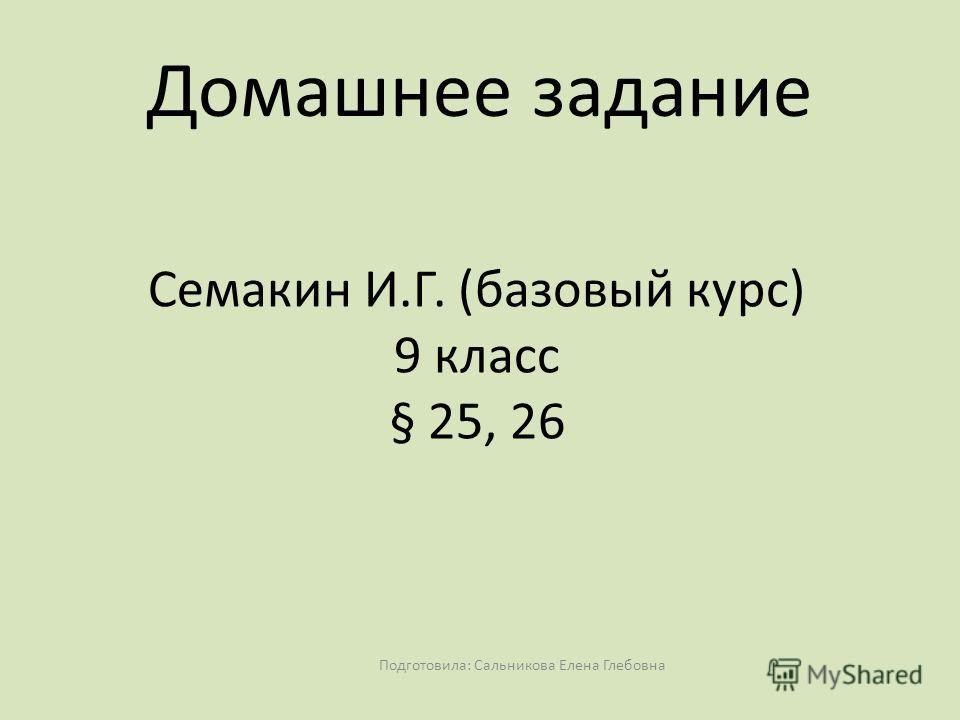 Домашнее задание Семакин И.Г. (базовый курс) 9 класс § 25, 26 Подготовила: Сальникова Елена Глебовна