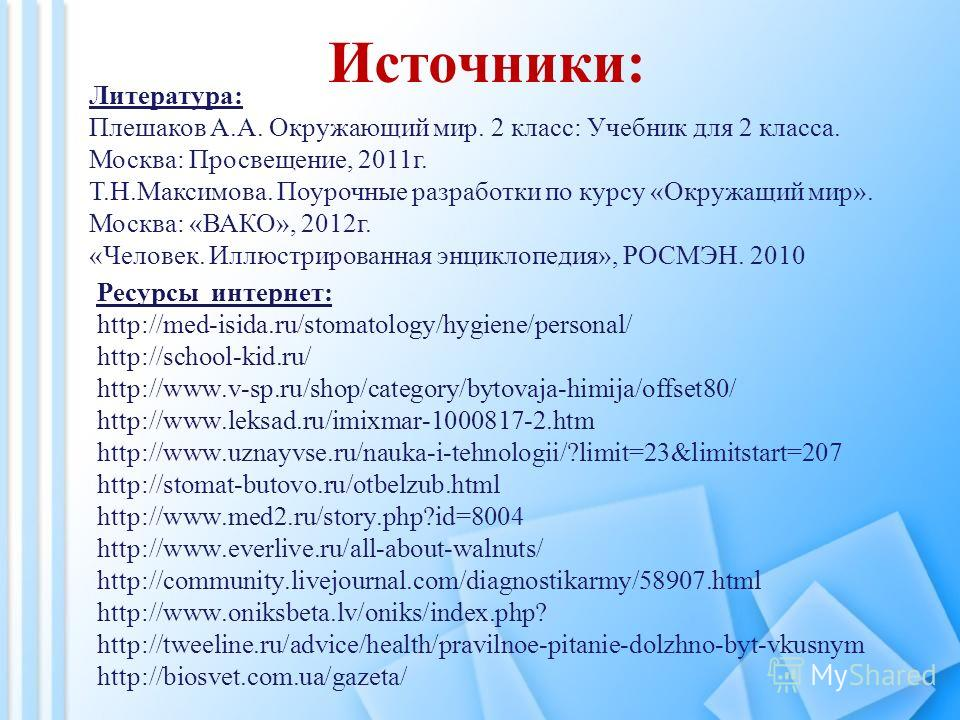 Источники: Ресурсы интернет: http://med-isida.ru/stomatology/hygiene/personal/ http://school-kid.ru/ http://www.v-sp.ru/shop/category/bytovaja-himija/offset80/ http://www.leksad.ru/imixmar-1000817-2.htm http://www.uznayvse.ru/nauka-i-tehnologii/?limi