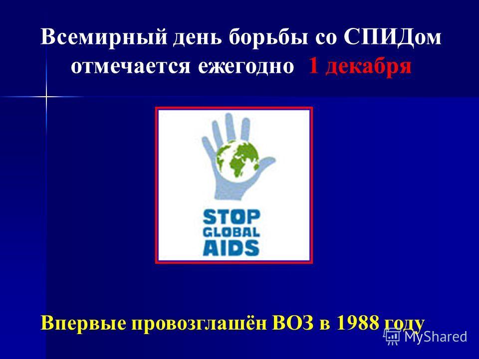 Всемирный день борьбы со СПИДом отмечается ежегодно 1 декабря Впервые провозглашён ВОЗ в 1988 году