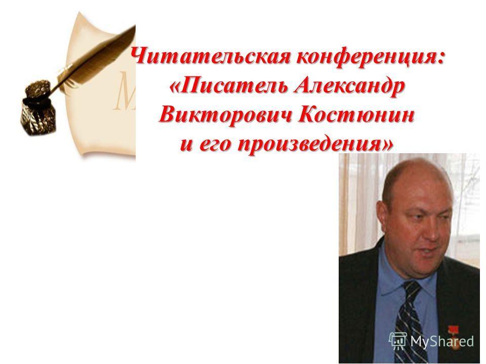 Читательская конференция: «Писатель Александр Викторович Костюнин и его произведения»