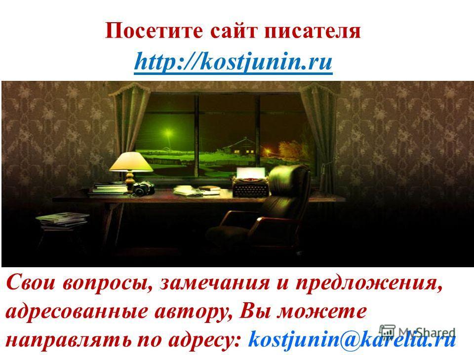 Посетите сайт писателя http://kostjunin.ru Свои вопросы, замечания и предложения, адресованные автору, Вы можете направлять по адресу: kostjunin@karelia.ru