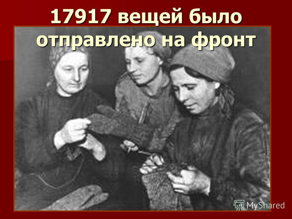 17917 вещей было отправлено на фронт