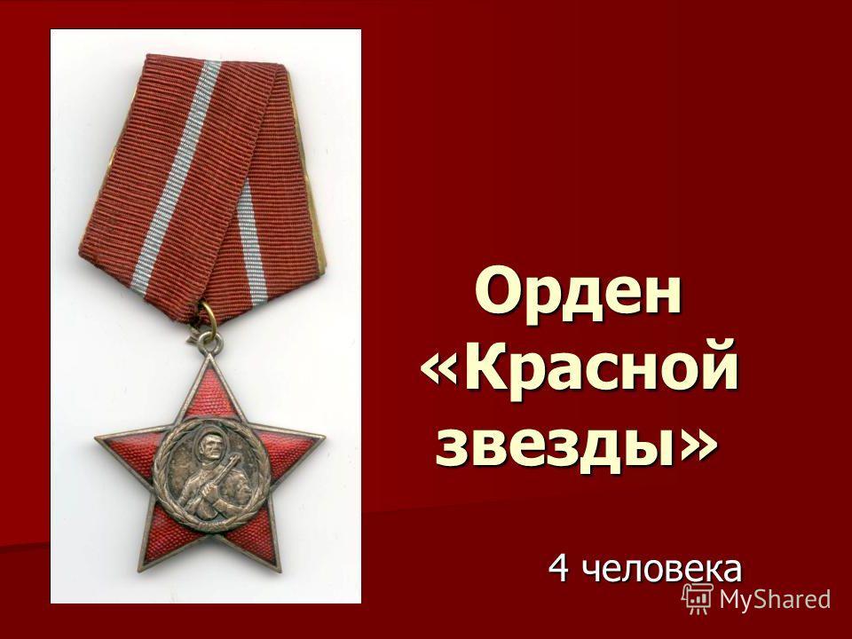 Орден «Красной звезды» 4 человека