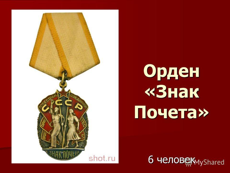 Орден «Знак Почета» 6 человек