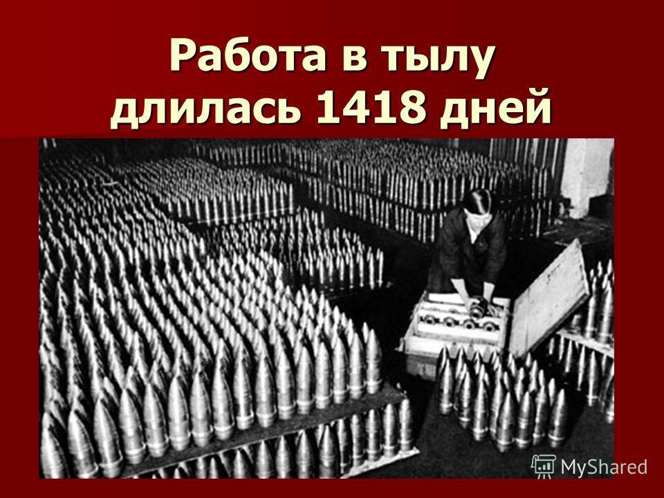 Работа в тылу длилась 1418 дней
