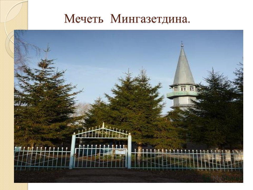 Мечеть Мингазетдина. Мечеть Мингазетдина.