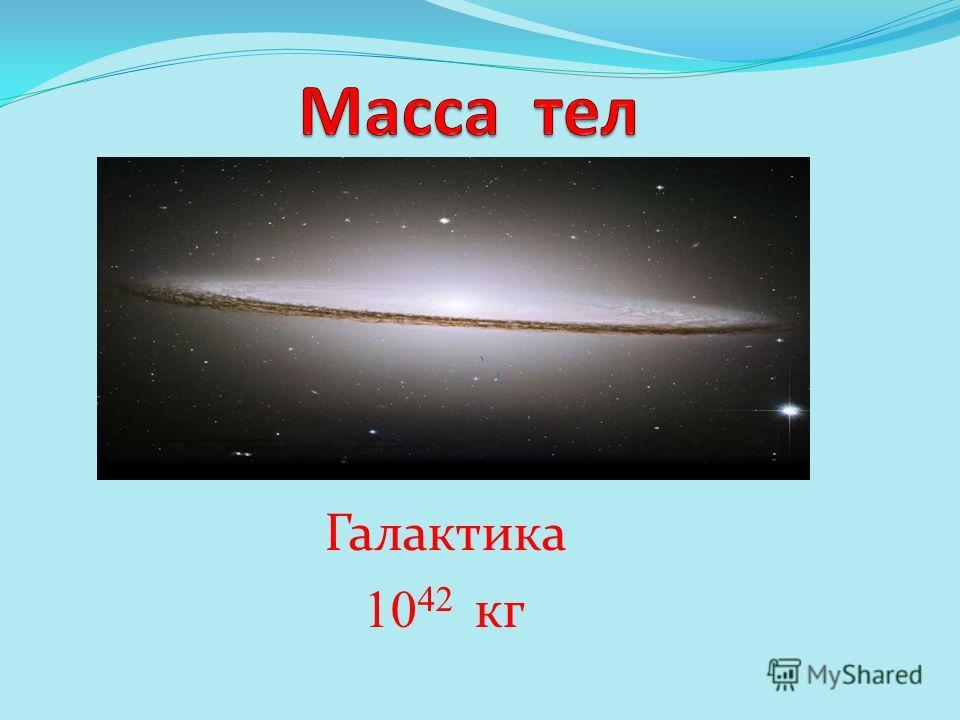 Галактика 10 42 кг