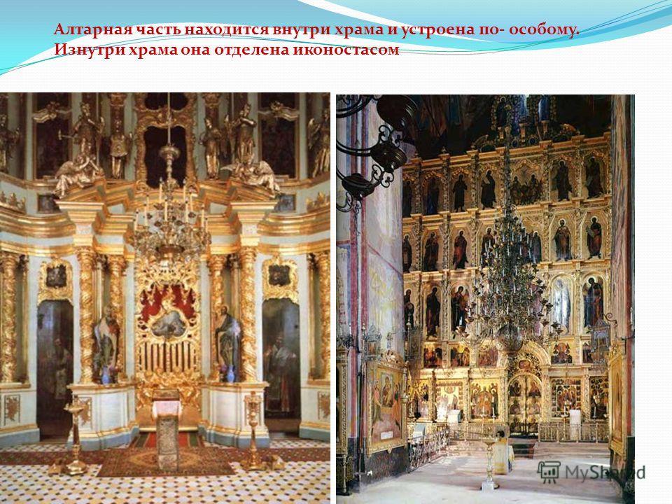 Алтарная часть находится внутри храма и устроена по- особому. Изнутри храма она отделена иконостасом