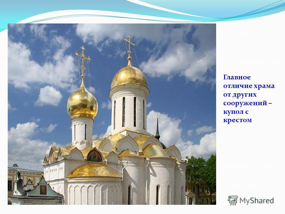 Главное отличие храма от других сооружений – купол с крестом