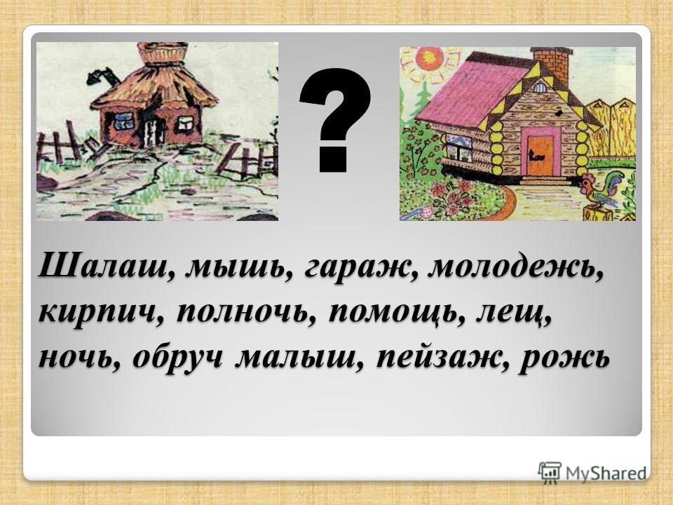 Шалаш, мышь, гараж, молодежь, кирпич, полночь, помощь, лещ, ночь, обруч малыш, пейзаж, рожь