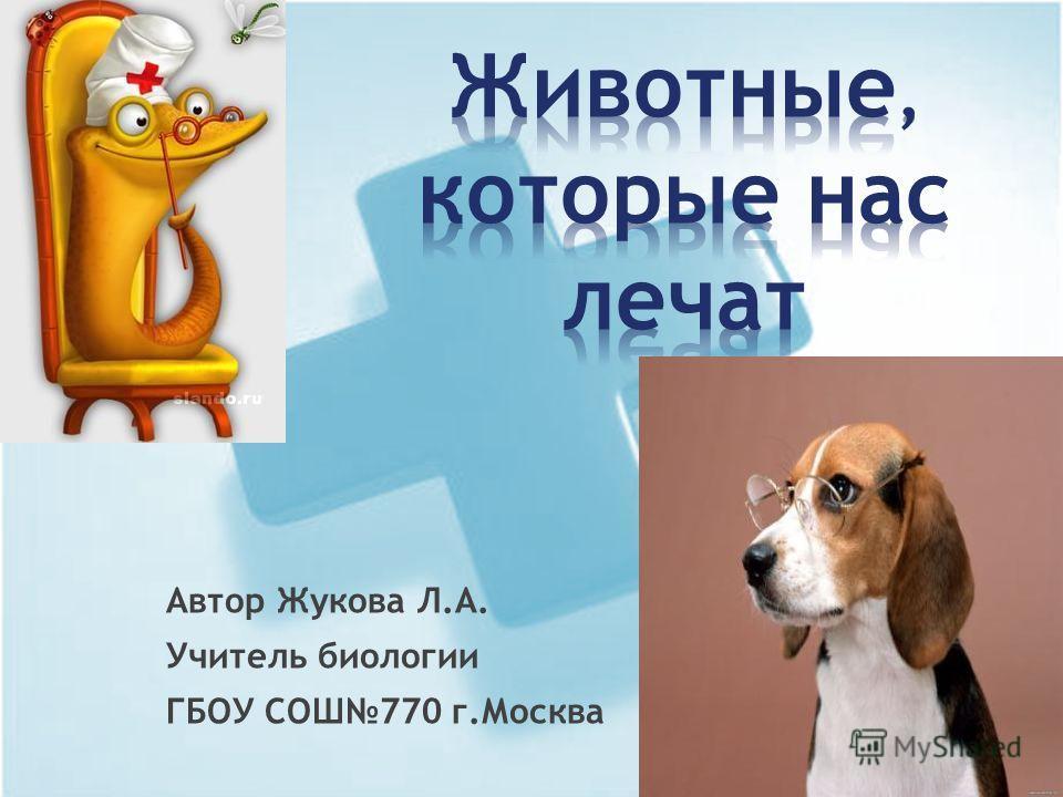 Автор Жукова Л.А. Учитель биологии ГБОУ СОШ770 г.Москва