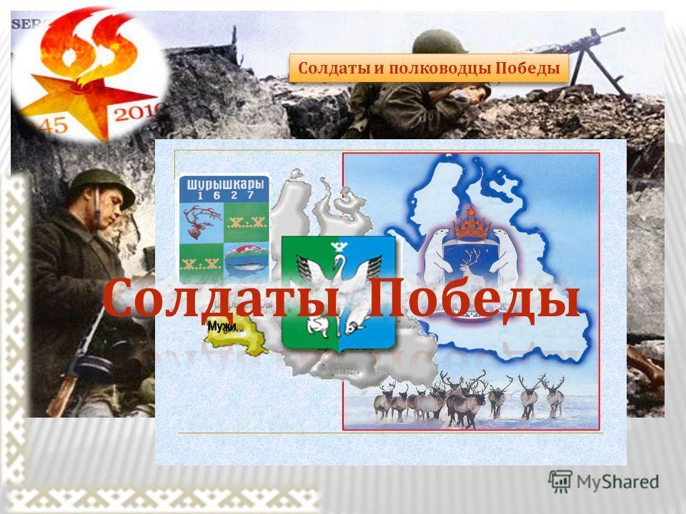 Солдаты и полководцы Победы