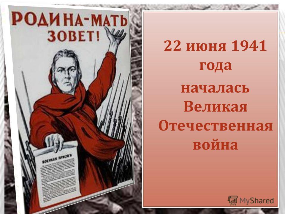 22 июня 1941 года началась Великая Отечественная война 22 июня 1941 года началась Великая Отечественная война