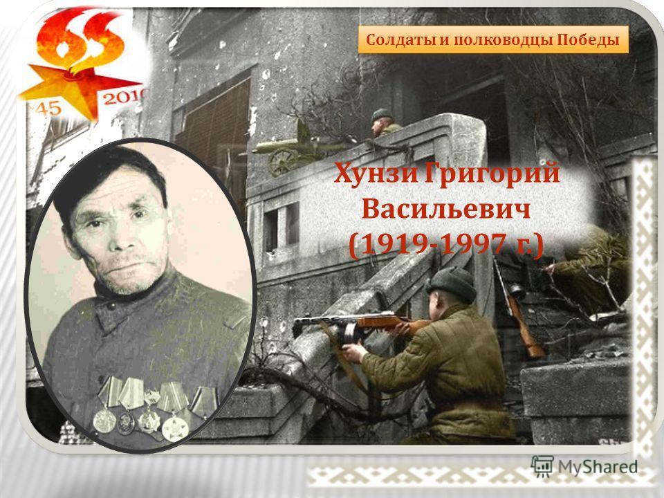 Хунзи Григорий Васильевич (1919-1997 г.) Солдаты и полководцы Победы