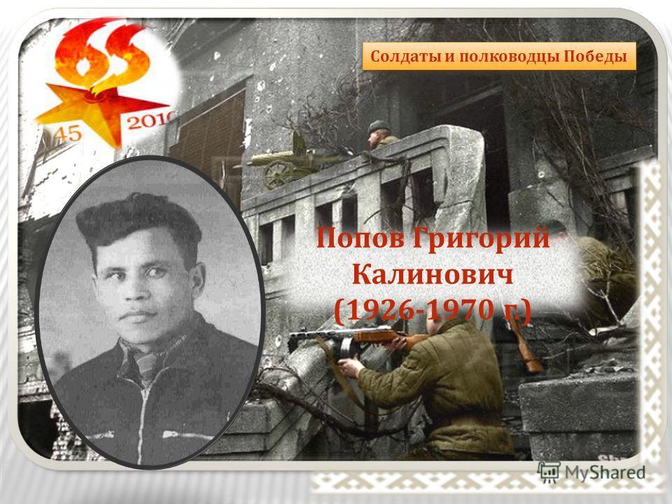 Попов Григорий Калинович (1926-1970 г.)