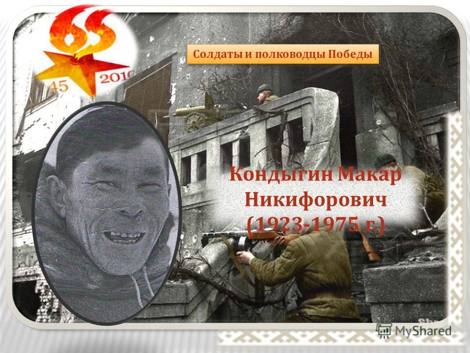 Кондыгин Макар Никифорович (1923-1975 г.)