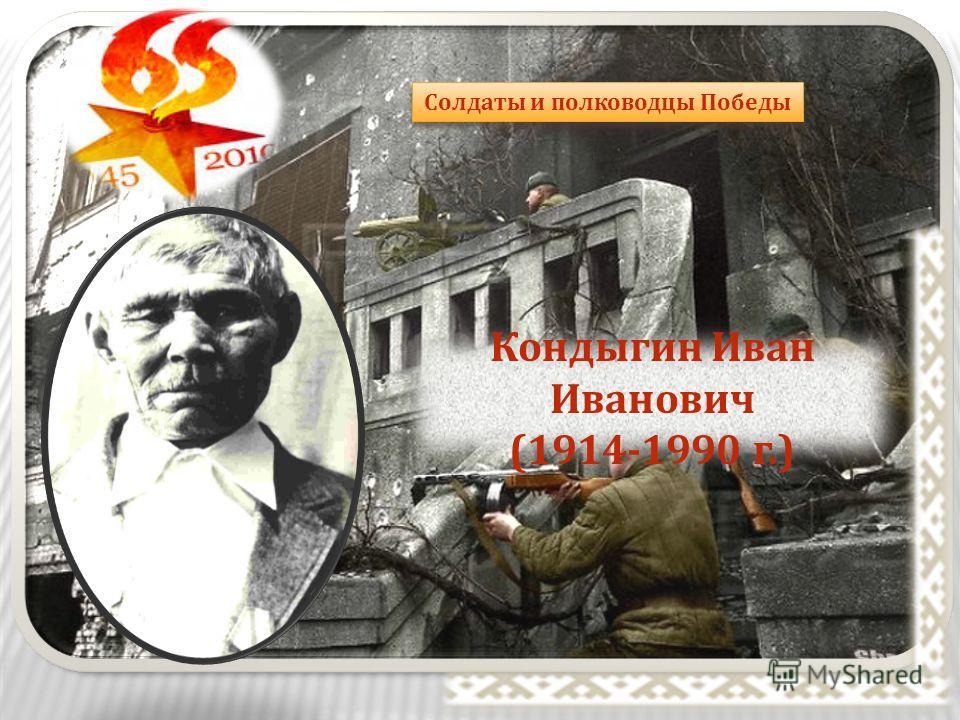 Кондыгин Иван Иванович (1914-1990 г.) Солдаты и полководцы Победы