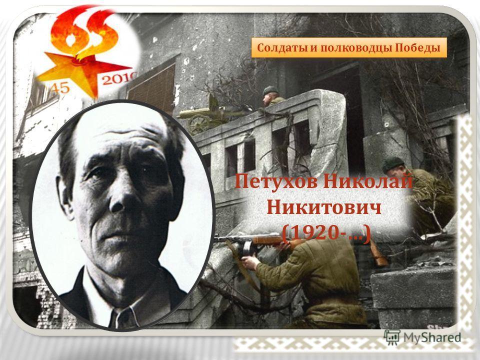 Петухов Николай Никитович (1920-…)