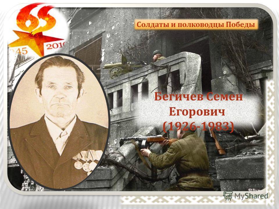 Солдаты и полководцы Победы Бегичев Семен Егорович (1926-1983)