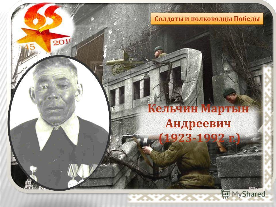 Солдаты и полководцы Победы Кельчин Мартын Андреевич (1923-1992 г.)
