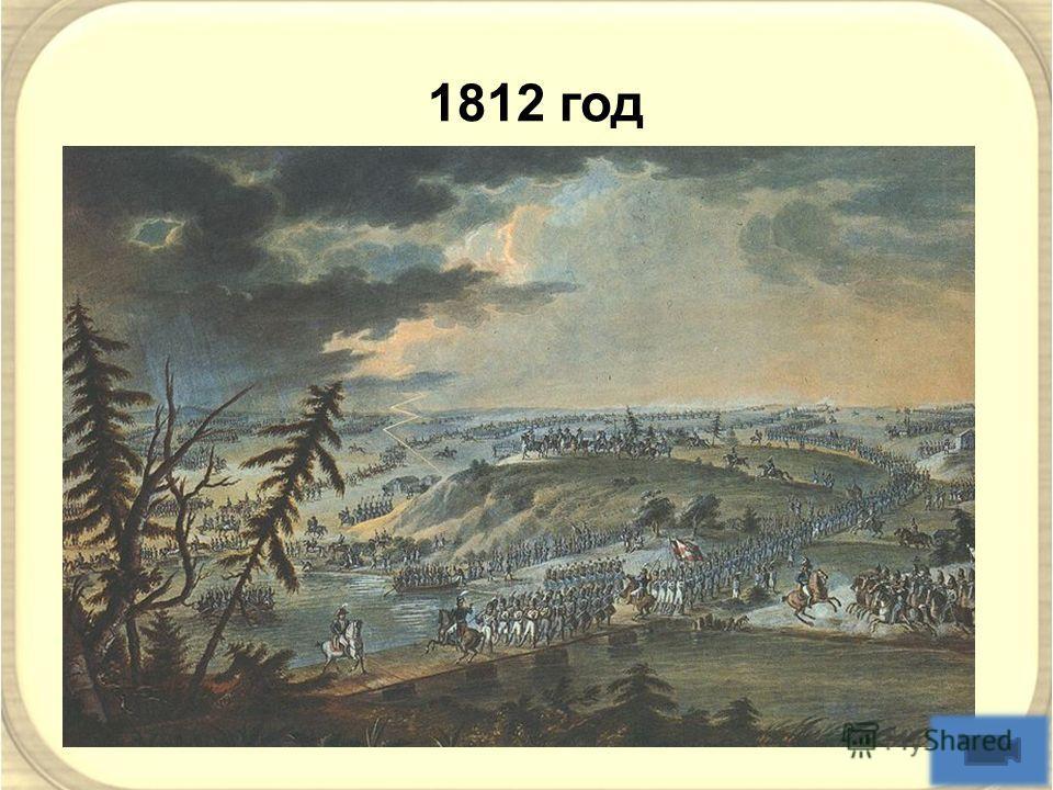 1812 год нажми