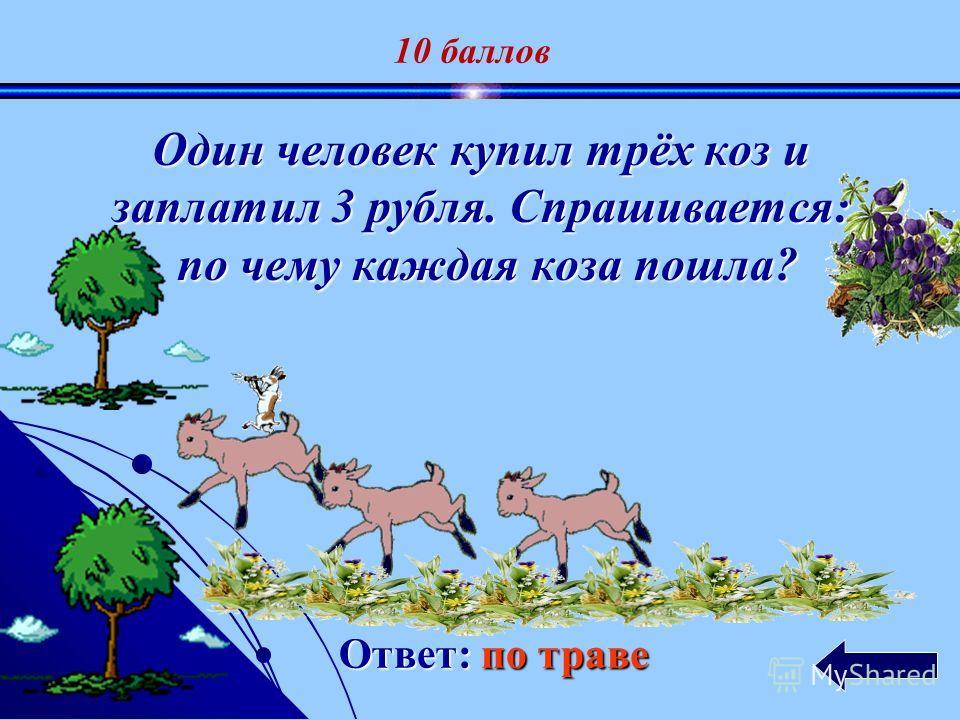 16 5 баллов Шла старушка в Москву, и навстречу ей три старика. Сколько человек шло в Москву? Ответ: 1