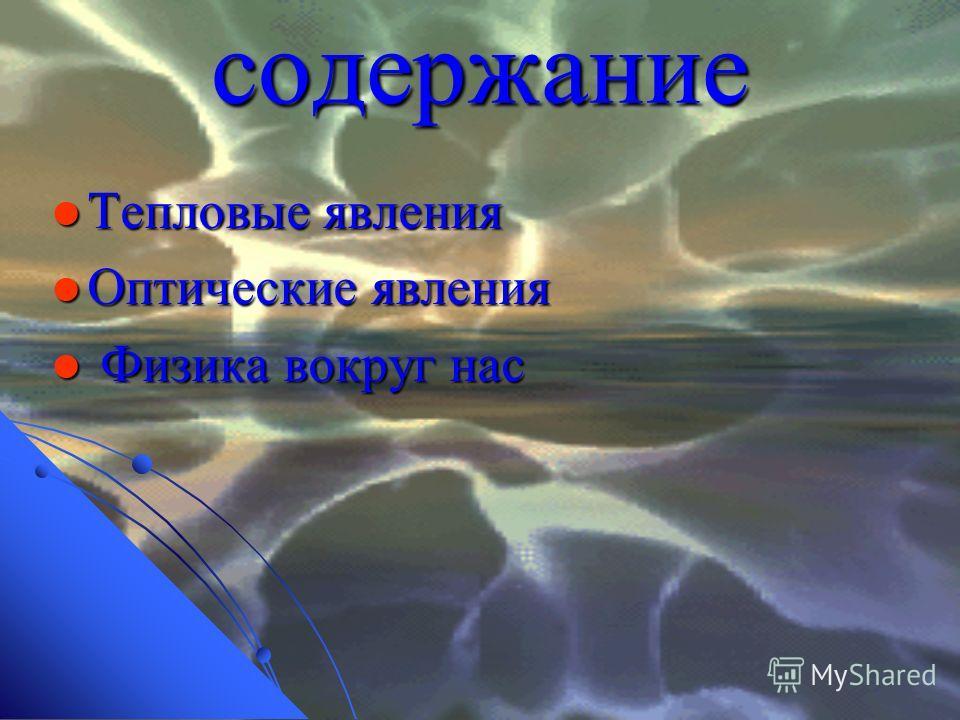 содержание Тепловые явления Оптические явления Ф Физика вокруг нас