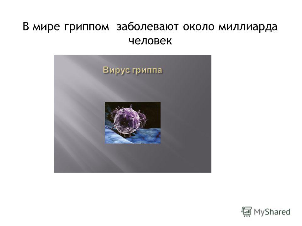 В мире гриппом заболевают около миллиарда человек