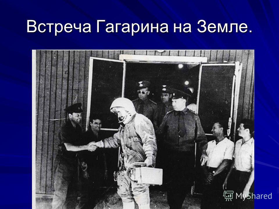 Встреча Гагарина на Земле.