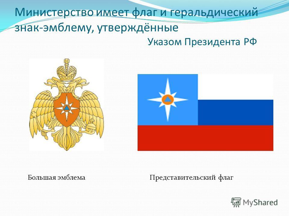 Министерство имеет флаг и геральдический знак-эмблему, утверждённые Указом Президента РФ Большая эмблемаПредставительский флаг