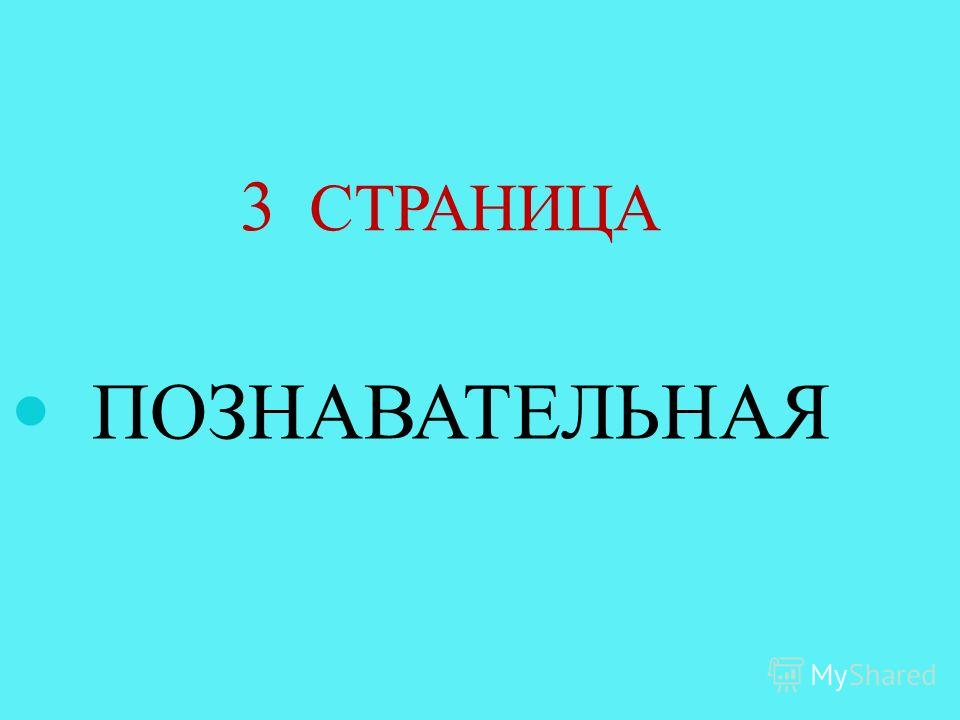 3 СТРАНИЦА ПОЗНАВАТЕЛЬНАЯ