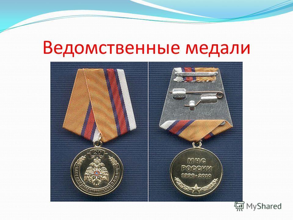 Ведомственные медали